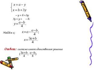 Ответ: система имеет единственное решение Найдём x: α – у = b +3у; 3у + у =