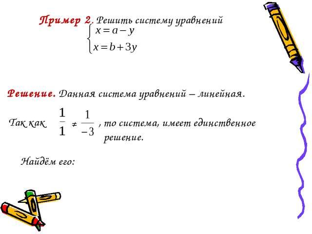 Решение. Данная система уравнений – линейная. Так как ≠ , то система, имеет...