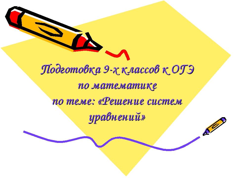 Подготовка 9-х классов к ОГЭ по математике по теме: «Решение систем уравнений»