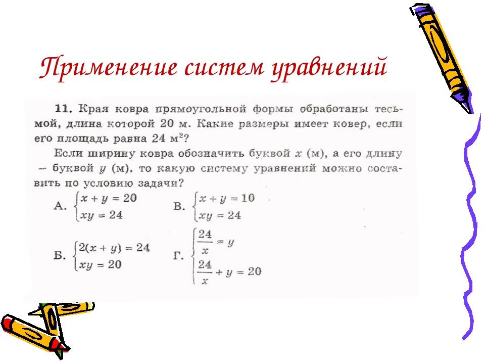 Применение систем уравнений