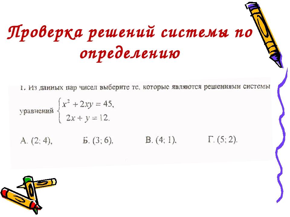 Проверка решений системы по определению