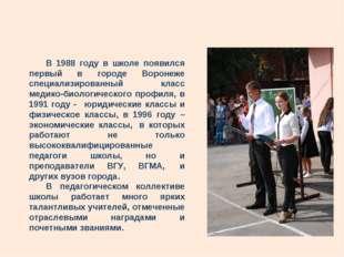 В 1988 году в школе появился первый в городе Воронеже специализированный клас