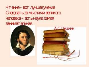 Чтение – вот лучшее учение. Следовать за мыслями великого человека – есть нау