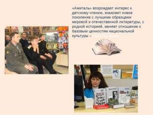 «Амиталь» возрождает интерес к детскому чтению, знакомит новое поколение с лу