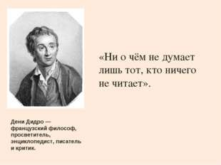 Дени Дидро — французский философ, просветитель, энциклопедист, писатель и кри
