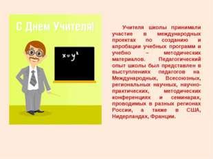 Учителя школы принимали участие в международных проектах по созданию и апроба