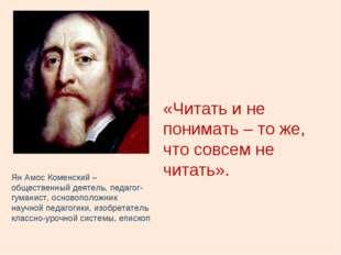 «Читать и не понимать – то же, что совсем не читать». Ян Амос Коменский – общ