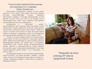 Увлекательные приключения капитана Крузенштерна и его товарища Юрия Лиснянско