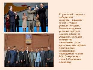 11 учителей школы - победители конкурса в рамках ПНПО «Лучшие учител