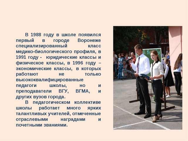 В 1988 году в школе появился первый в городе Воронеже специализированный клас...