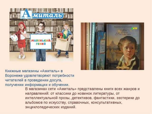 Книжные магазины «Амиталь» в Воронеже удовлетворяют потребности читателей в п...