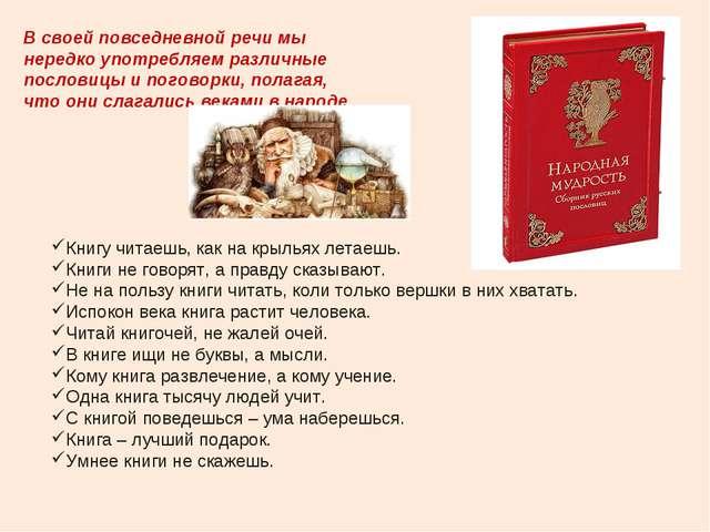 Книгу читаешь, как на крыльях летаешь. Книги не говорят, а правду сказывают....