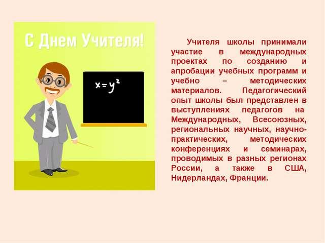 Учителя школы принимали участие в международных проектах по созданию и апроба...