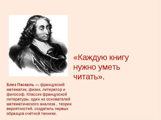 «Каждую книгу нужно уметь читать». Блез Паскаль — французский математик, физи...