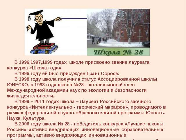 В 1996,1997,1999 годах школе присвоено звание лауреата конкурса «Школа года»...