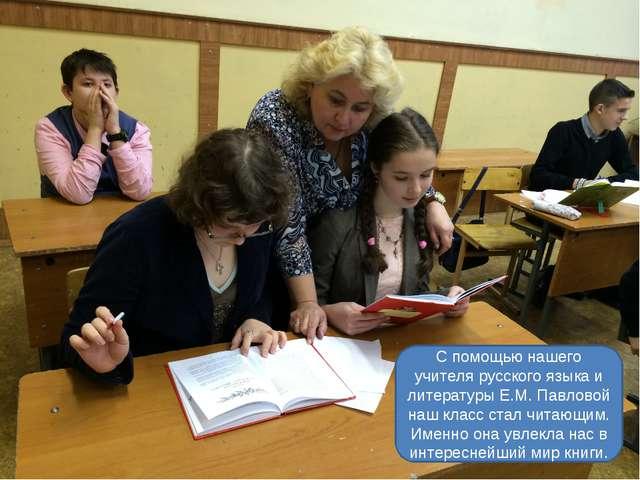 С помощью нашего учителя русского языка и литературы Е.М. Павловой наш класс...