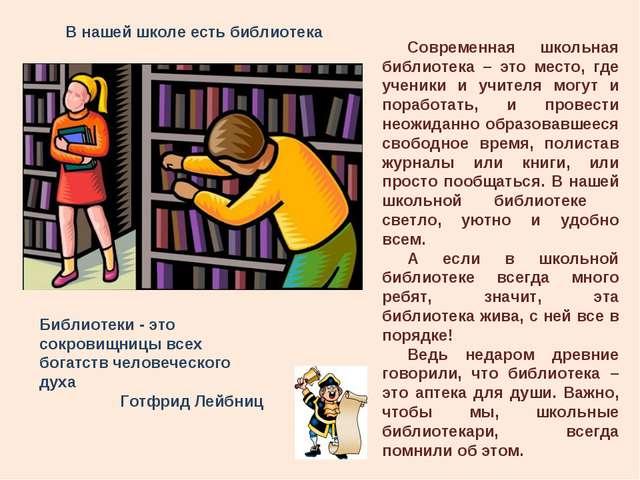 Современная школьная библиотека – это место, где ученики и учителя могут и по...