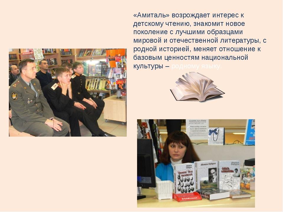 «Амиталь» возрождает интерес к детскому чтению, знакомит новое поколение с лу...