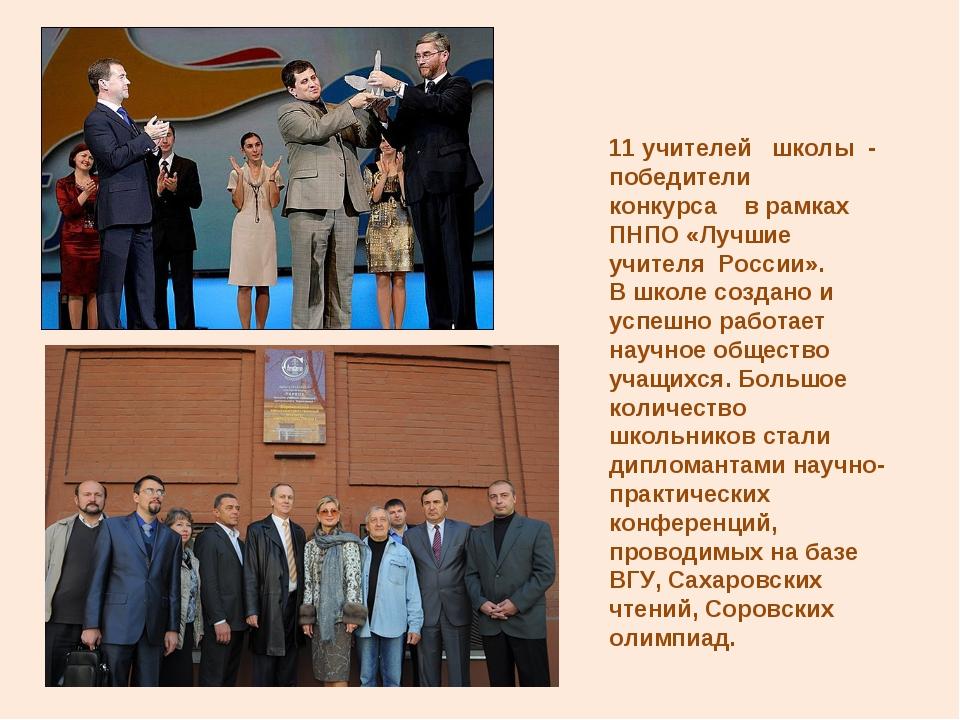 11 учителей школы - победители конкурса в рамках ПНПО «Лучшие учител...