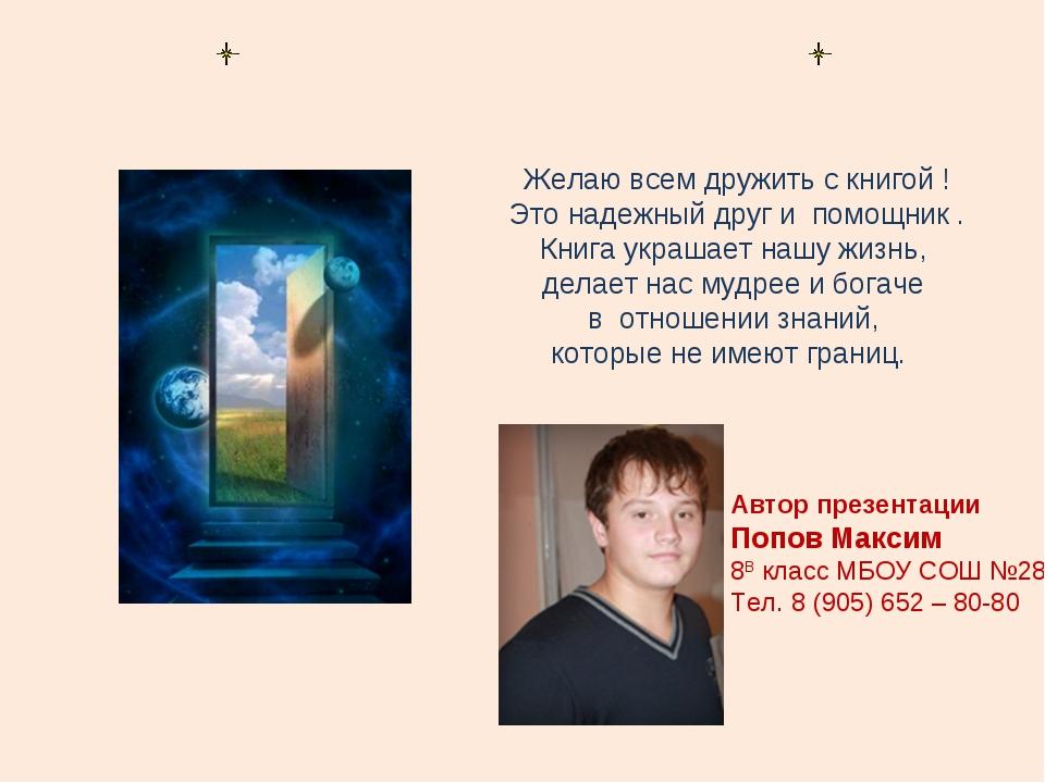 Желаю всем дружить с книгой ! Это надежный друг и помощник . Книга украшает н...