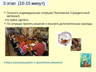 3 этап (10-15 минут) Получить индивидуальную ситуацию Приложение 3 (раздаточн