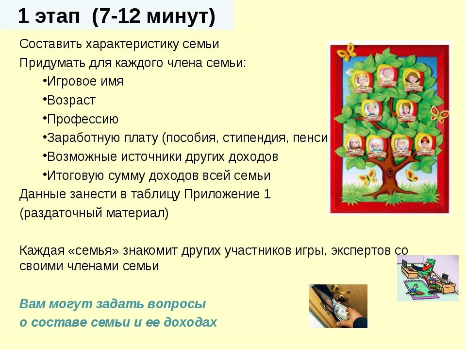 1 этап (7-12 минут) Составить характеристику семьи Придумать для каждого член...