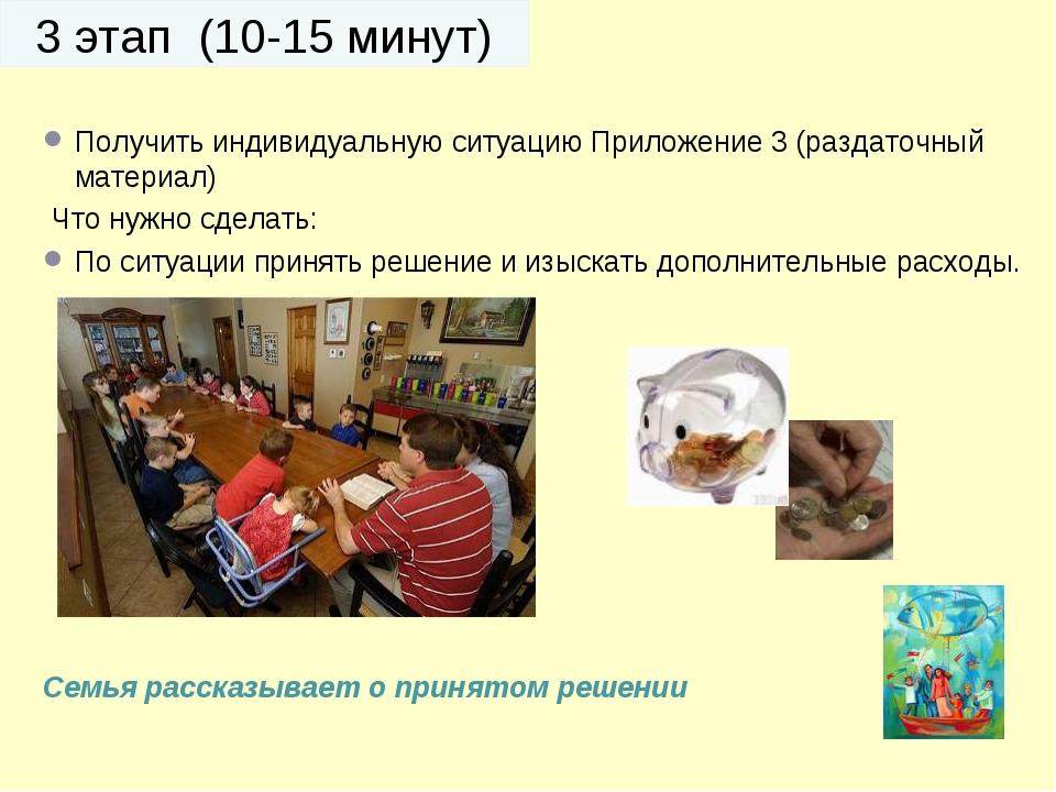 3 этап (10-15 минут) Получить индивидуальную ситуацию Приложение 3 (раздаточн...