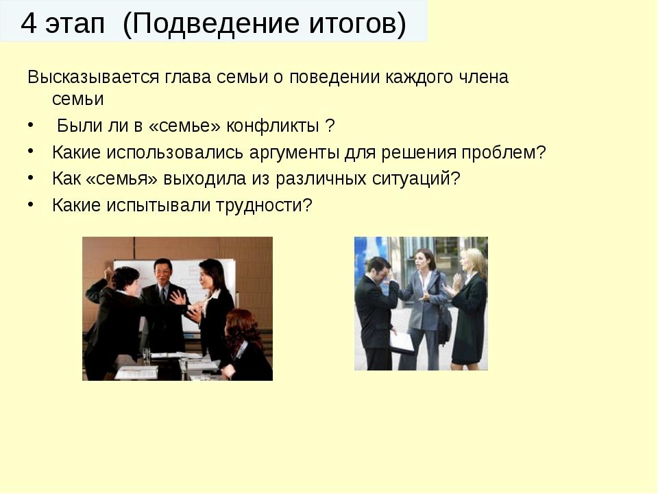 4 этап (Подведение итогов) Высказывается глава семьи о поведении каждого член...