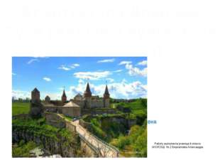 Архитектура Древней Руси (жилые и культовые сооружения) Выполнила: ученица 6