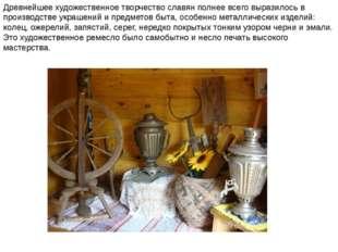 Древнейшее художественное творчество славян полнее всего выразилось в произво