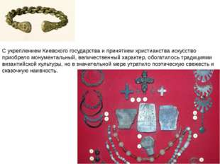 С укреплением Киевского государства и принятием христианства искусство приобр