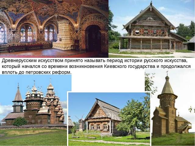 Древнерусским искусством принято называть период истории русского искусства,...