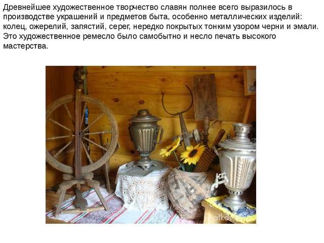 Древнейшее художественное творчество славян полнее всего выразилось в произво...