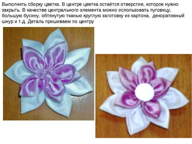 Выполнить сборку цветка. В центре цветка остаётся отверстие, которое нужно з...