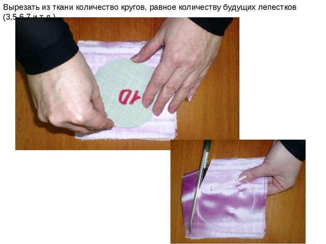 Вырезать из ткани количество кругов, равное количеству будущих лепестков (3,...