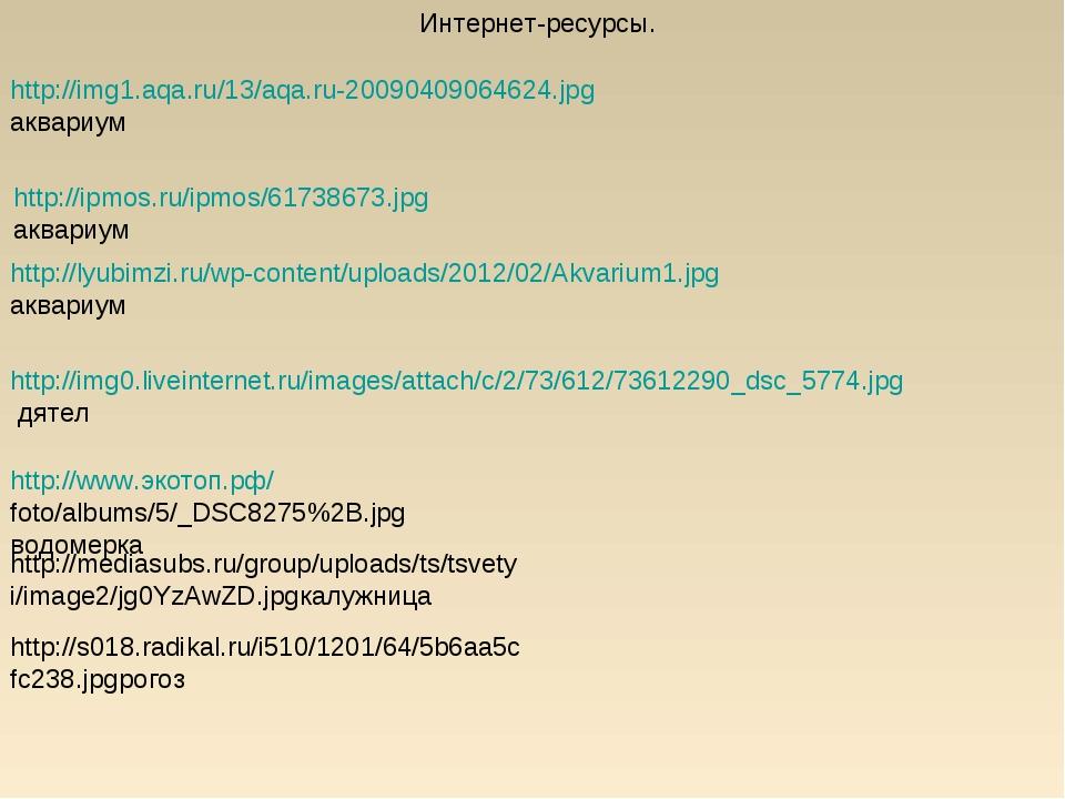http://img1.aqa.ru/13/aqa.ru-20090409064624.jpgаквариум http://ipmos.ru/ipmos...
