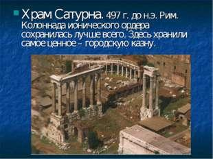 Храм Сатурна. 497 г. до н.э. Рим. Колоннада ионического ордера сохранилась лу