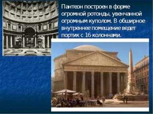 Пантеон построен в форме огромной ротонды, увенчанной огромным куполом. В обш