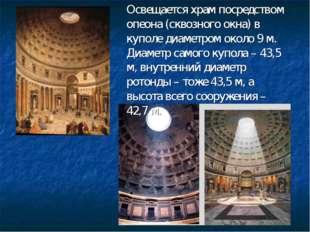 Освещается храм посредством опеона (сквозного окна) в куполе диаметром около