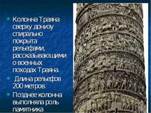 Колонна Траяна сверху донизу спирально покрыта рельефами, рассказывающими о в