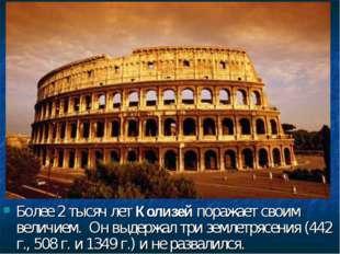 Более 2 тысяч летКолизейпоражает своим величием. Он выдержал три землетряс