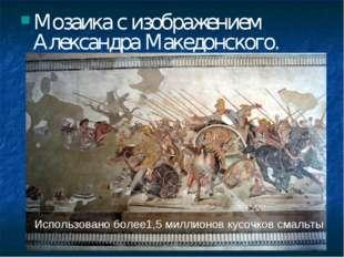 Мозаика с изображением Александра Македонского. Использовано более1,5 миллион