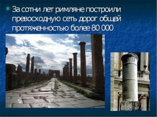 За сотни лет римляне построили превосходную сеть дорог общей протяженностью б