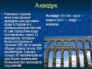 Акведук Римляне строили многочисленные акведуки для доставки воды в города и