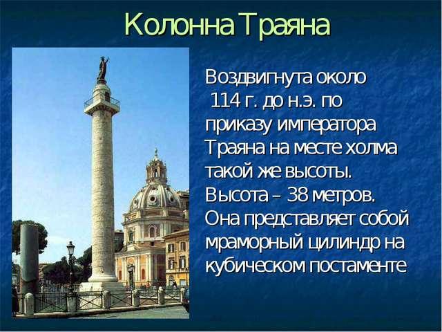 Колонна Траяна Воздвигнута около 114 г. до н.э. по приказу императора Траяна...