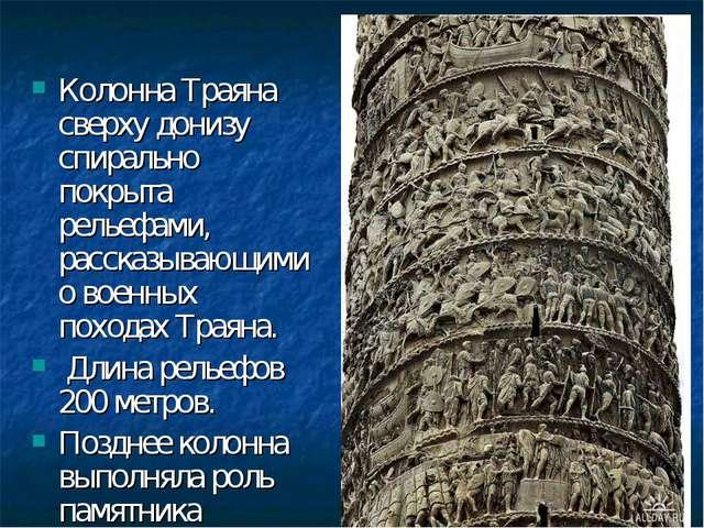 Колонна Траяна сверху донизу спирально покрыта рельефами, рассказывающими о в...