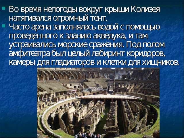 Во время непогоды вокруг крыши Колизея натягивался огромный тент. Часто арена...