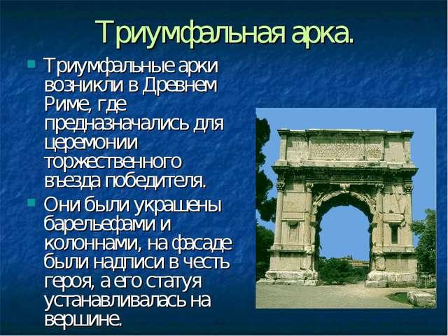 Триумфальная арка. Триумфальные арки возникли вДревнем Риме, где предназнача...