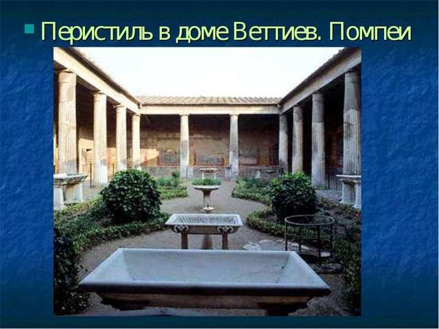 Перистиль в доме Веттиев. Помпеи