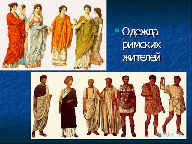 Одежда римских жителей